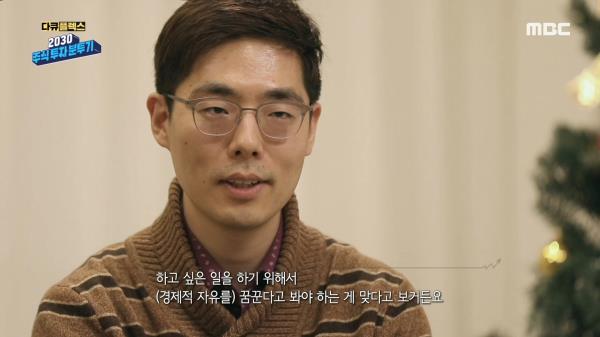 경제적 자유를 꿈꾸는 2030 주식 투자자, MBC 210225 방송