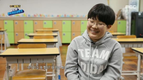 돈으로 움직이는 교실, 경제를 배우는 아이들, MBC 210225 방송
