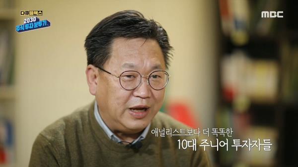 존 리가 금융 교육 '주니어 투자클럽'을 진행하는 이유는?, MBC 210225 방송