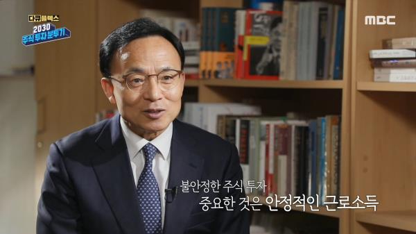 끝없는 대출 한도, 거부할 수 없는 빚투의 유혹, MBC 210225 방송