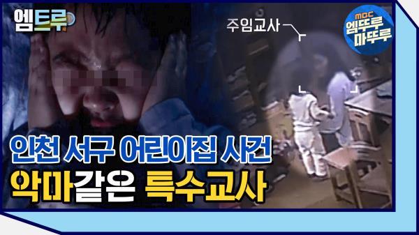 [실화탐사대] 특수반 담임의 두 얼굴, 어린이집에서 일어난 끔찍한 사건 #엠뚜루마뚜루 #엠트루 (MBC 210220 방송)