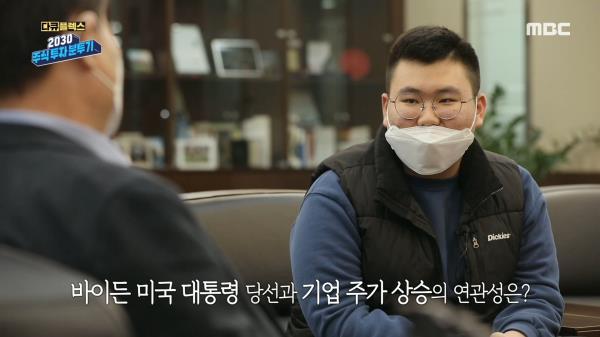"""점점 늘어나는 미성년자의 증권 계좌 """"용돈을 주식에 넣으면 돈이 일해서 돈을 벌어다 준다"""", MBC 210225 방송"""