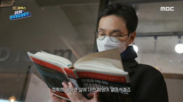 """주식 투자를 포기하지 않는 이유 """"부모 세대가 어떻게 사는지 봤으니까요"""", MBC 210225 방송"""