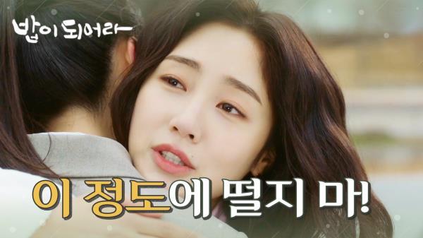 """""""잘하고 올게!"""" 면접보는 정우연을 응원하는 강다현, MBC 210125 방송"""