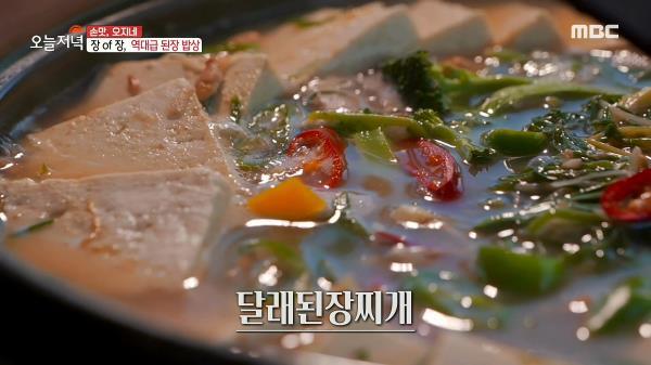 역대급 된장 밥상 등장! 삼겹된장찜 & 달래된장찌개, MBC 210226 방송