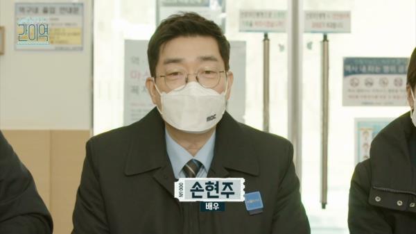 [제작발표회] 📣'손현주의 간이역' 출연진들의 인사! 🤗, MBC 210227 방송