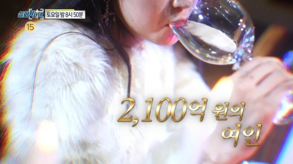 <2,100억 원의 여인> 117회 예고, MBC 210227 방송