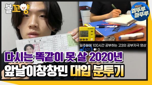 [엠뚜루마뚜루] 다시는 똑같이 못 살 2020년.. 앞날이창창민 대입 분투기👊 #엠뚜루마뚜루 MBC210218방송