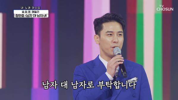 진짜 남자 장민호의 고백 '남자 대 남자'♩ TV CHOSUN 210226 방송
