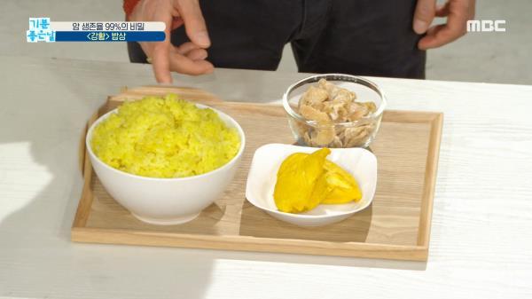 다시 태어난 조승구의 항암 밥상은?!, MBC 210226 방송