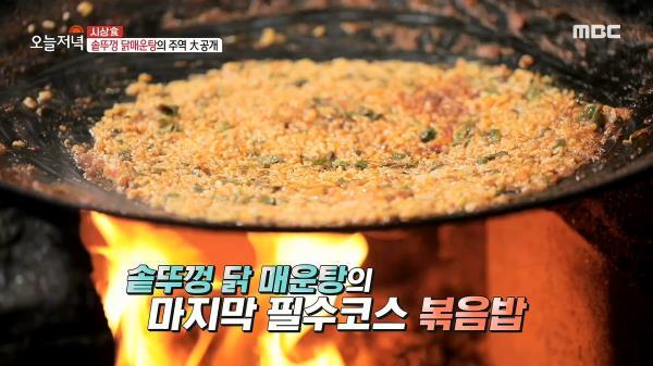 솥뚜껑 닭매운탕의 마지막 필수 코스! 고소한 볶음밥♨, MBC 210226 방송
