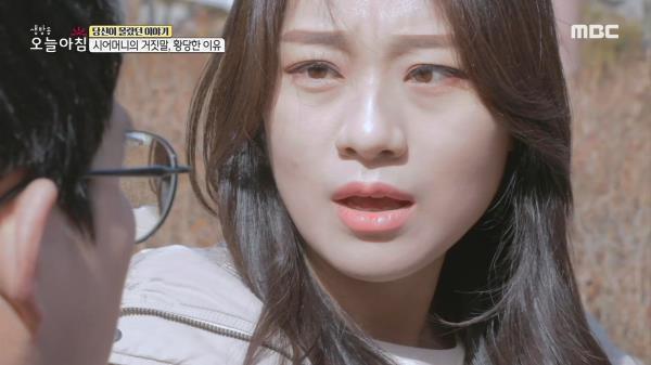 시어머니의 거짓말, 황당한 이유?!, MBC 210226 방송
