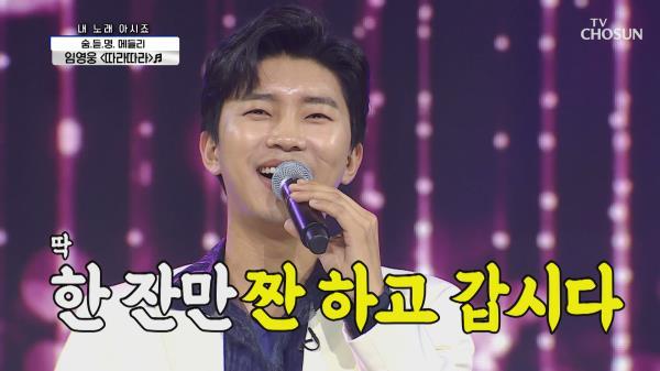 영웅이와 함께 한 잔해요🍻 '따라따라'♬ TV CHOSUN 210226 방송