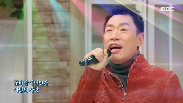 꽃바람과 함께 온 손님!|조승구 - 꽃바람 여인♪, MBC 210226 방송