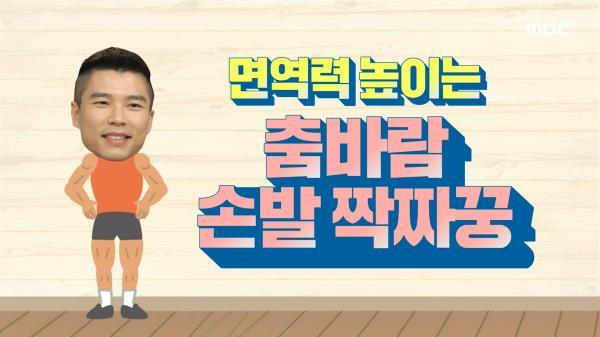 면역력 높이는 '춤바람 손발 짝짜꿍'!, MBC 210226 방송