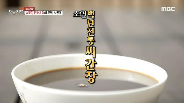 맛의 비밀을 찾아라! 솥뚜껑 닭매운탕의 주역 대공개~, MBC 210226 방송