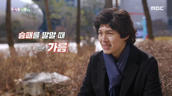 우리말 사건 - 가늠/ 가름, MBC 210226 방송