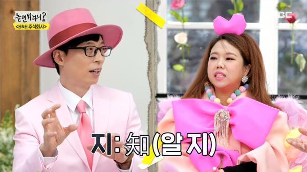 사연 있는 홍현희&이영지의 부캐!? Young知&들이대자의 탄생💗, MBC 210227 방송