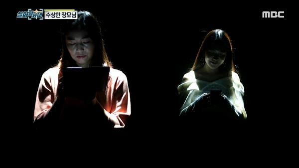 집안 재력의 원천은 흑산도 홍어? 장모님과의 대면!, MBC 210227 방송