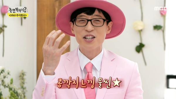 콩깍지 느낌 물씬...♬  아이스 초코의 그녀를 찾아 나선 요원들!, MBC 210227 방송