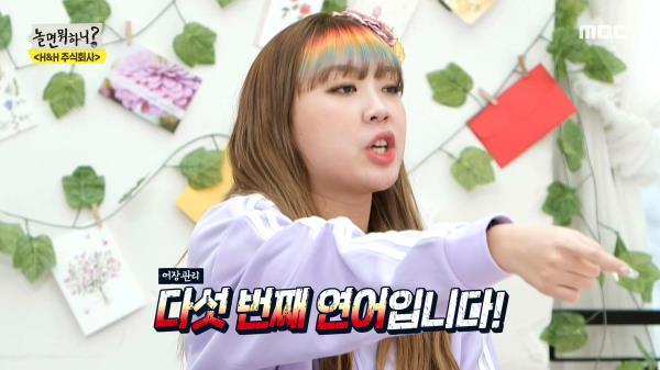 """""""당신은 연어입니다!"""" 연애 고수 요원들이 알려주는 어장관리 판별법!!! , MBC 210227 방송"""