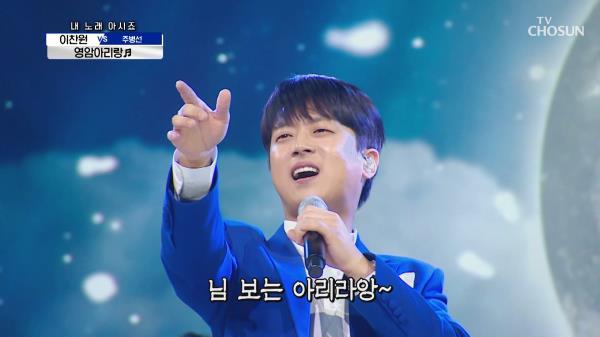 꺾기 장인👍🏻 이찬원의 구~수한 '영암아리랑'♫ TV CHOSUN 210226 방송