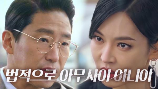 김소연, 엄기준에게 '선전포고' 하며 기세등등