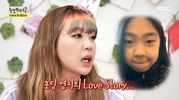 자칭 짝사랑 전문가! 초딩 영지의 풋풋한 러브 스토리...💗 , MBC 210227 방송