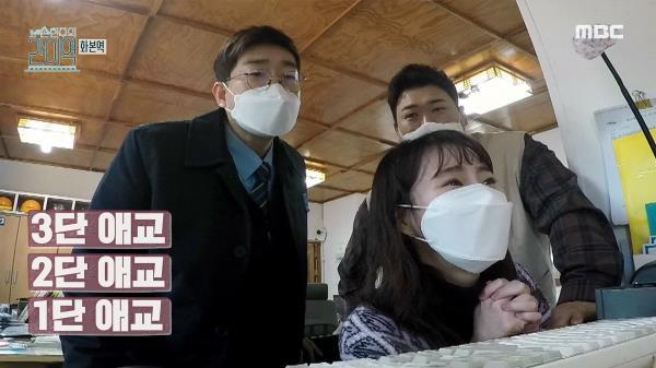 첫 손님 등장!!! 무사히 첫 임무를 완수할 수 있을까?♨, MBC 210227 방송