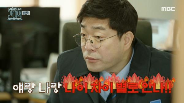 일일 셰프 손현주와 임지연이 준비한 푸짐한 한상♡, MBC 210227 방송