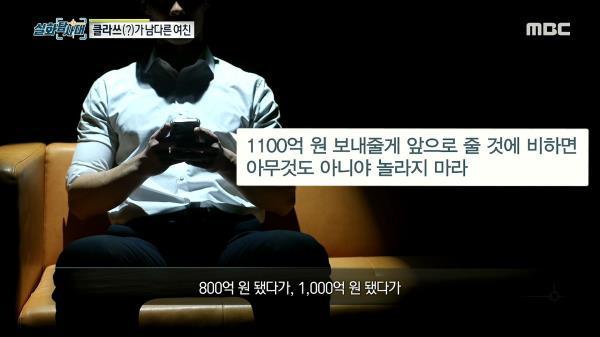 클라쓰(?)가 남다른 여자친구의 상속 금액!, MBC 210227 방송