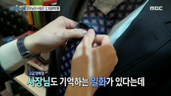 억! 소리 나는 재벌가의 유혹? 수상한 장모님!, MBC 210227 방송