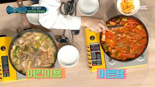 """""""와 진짜 맛있다😭"""" 떡부터 건져먹는 요린이용 닭볶음탕! 👨🍳🍗, MBC 210227 방송"""
