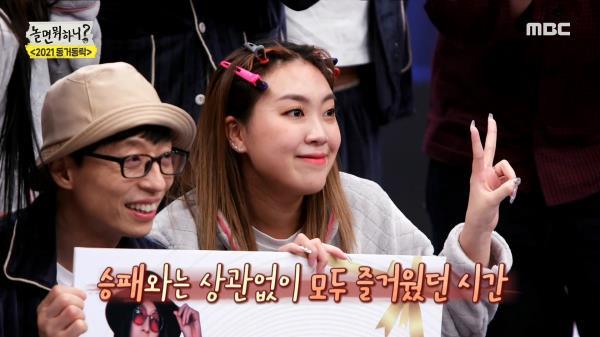 동거동락 2021 대망의 피날레! MVP의 주인공 이영지♨, MBC 210227 방송