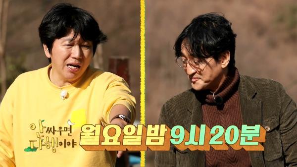 [선공개] 22년 지기 배우 선후배 신현준 & 김수로의 자급 자족 라이프♬, MBC 210301 방송