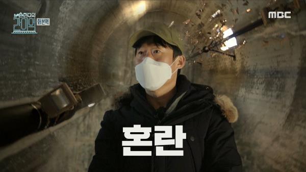 명예 역장 손현주와 절친 유해진 & 김상호의 급수탑 나들이~♬, MBC 210227 방송
