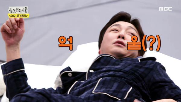 """""""이 형 코 골았어요!"""" 넓은 공간 꽉 채우는 우렁찬 소리의 주인공?!😴, MBC 210227 방송"""