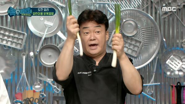 """""""큼직큼직하게 써세요!"""" 시원시원하게 써는 양파&대파! 🔪🥬, MBC 210227 방송"""
