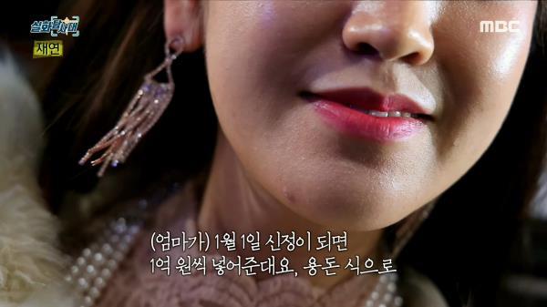 대단한 재력의 소유자! 운명처럼 다가온 그녀?, MBC 210227 방송