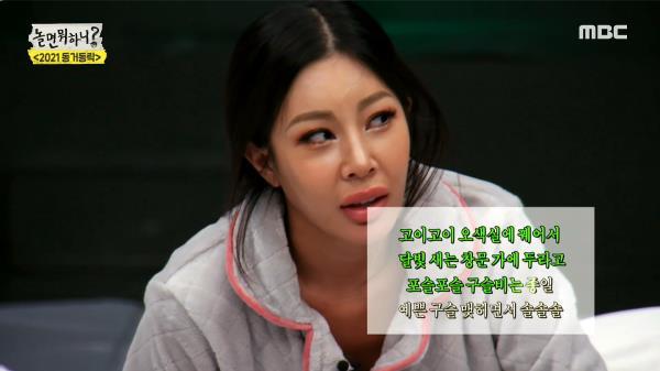 """""""나는 이 노래를 몰라요!!😭"""" 혼란 속 소등!! 2021 비몽사몽 퀴즈..☆ , MBC 210227 방송"""