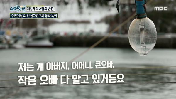 2,100억 VIP의 생활고? 재력가 막내딸의 반전, MBC 210227 방송