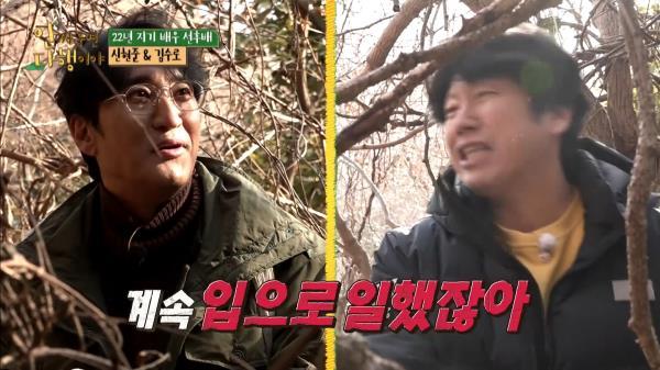 [선공개] 시골 출신 김수로와 내복 입은 신현준? 칡 캐기에 도전하다!, MBC 210301 방송
