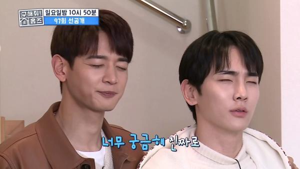 [선공개] 샤이니 민호와 키가 반한 ✨너무 아름 down X4 VIEW?!✨, MBC 210228 방송