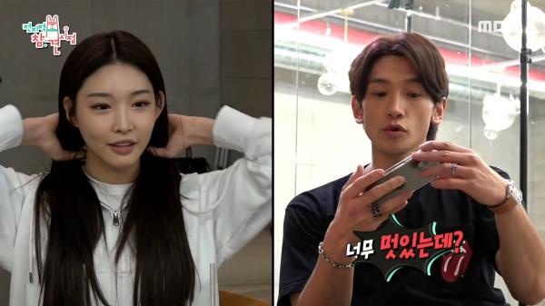 비 매니저의 논문급 디테일! 청하의 신곡 뮤직비디오 리뷰 타임♬, MBC 210227 방송