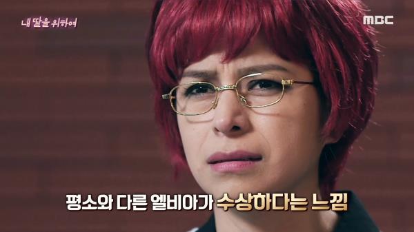 딸을 납치한 범죄 조직원 '로스 세타스'를 추적한 엄마, MBC 210228 방송