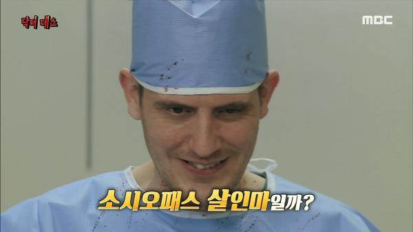 의료 사고를 일삼던 의사가 살인 혐의로 기소되다!, MBC 210228 방송