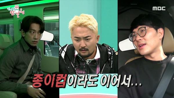 월드 스타 비의 월드 클래스 차 공개♨ 매니저와 의도치 않은 거리 두기...?, MBC 210227 방송