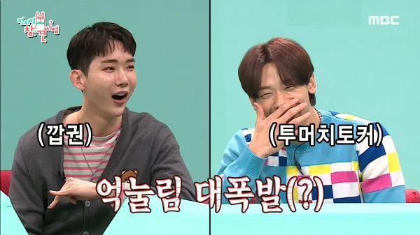 비와 조권을 향한 JYP의 조언?! 2021 최고의 토크 재앙 블록버스터(?) , MBC 210227 방송