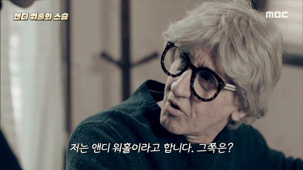 스티브 잡스에게 그림을 배운 앤디 워홀!, MBC 210228 방송