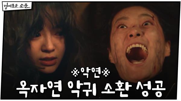 ※악연※ 옥자연 악귀 소환 성공한 김세정 #레전드_액션 | OCN 210123 방송
